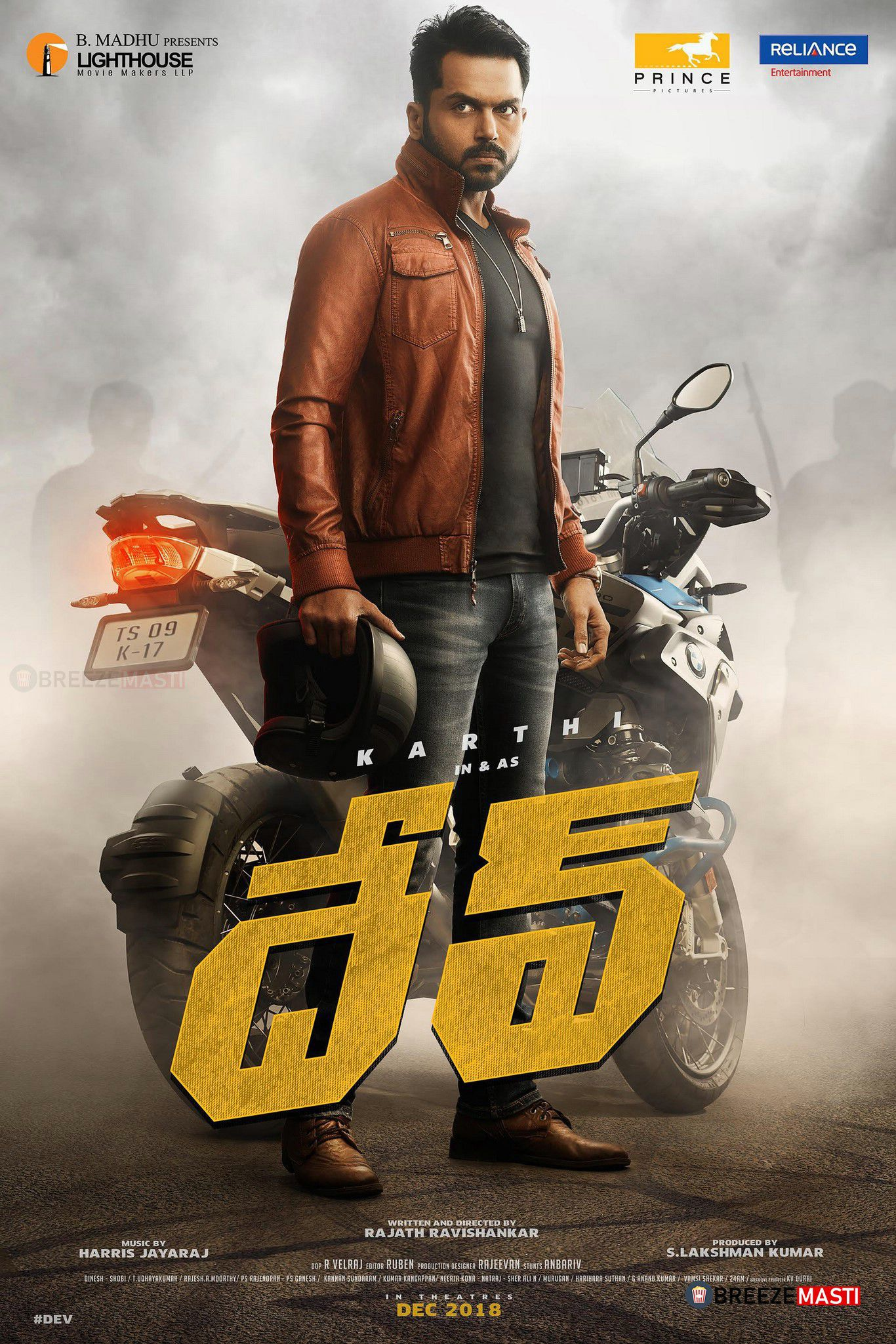 Dev Telugu Movie First look pster